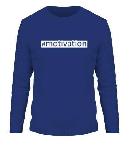 Мужской лонгслив Motivation