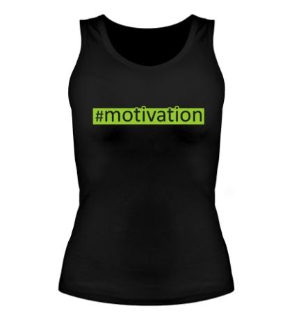 Женская майка Motivation