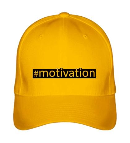 Бейсболка Motivation