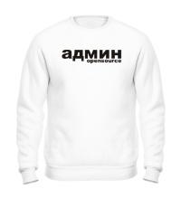 Свитшот Админ opensource