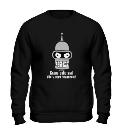 Свитшот Бендер: слава роботам