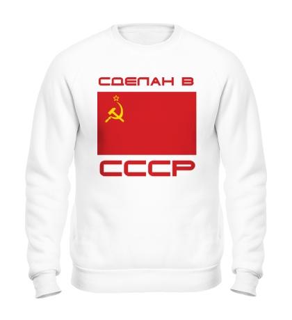 Свитшот Сделан в СССР