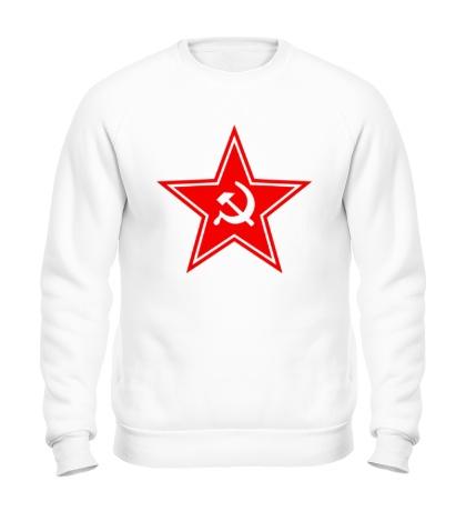 Свитшот Звезда СССР