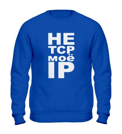 Свитшот Не TCP моё IP