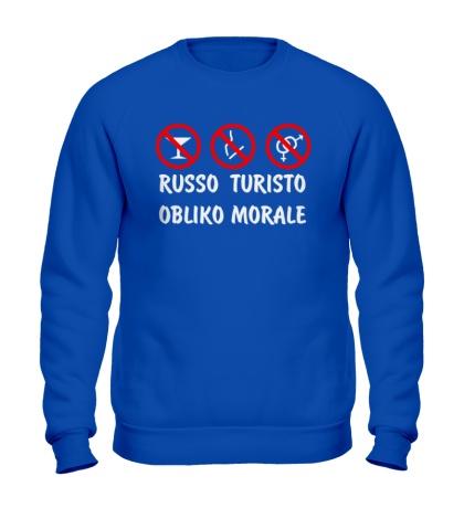 Свитшот Russo Turisto