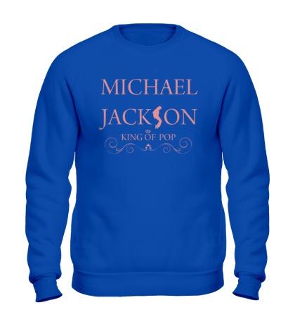Свитшот Michael Jackson: King of pop