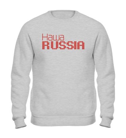 Свитшот Наша Russia