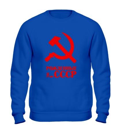 Свитшот Рожденные в СССР