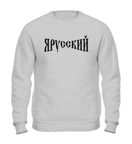 Свитшот Я русский: надпись
