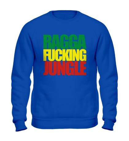Свитшот Ragga Fucking Jungle
