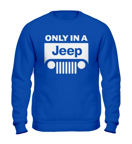Свитшот Only in a Jeep