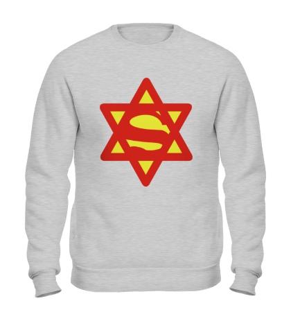 Свитшот Супер Еврей