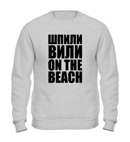 Свитшот On the Beach