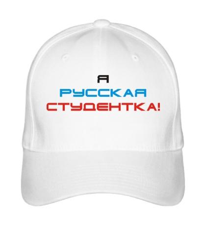 Бейсболка Я русская студентка!