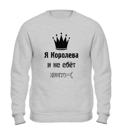 Свитшот Я королева