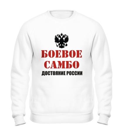Свитшот Боевое самбо России