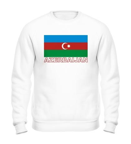 Свитшот Флаг Азейбарджана