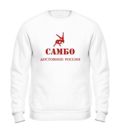 Свитшот Самбо, достояние России