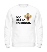 Свитшот Госнаркоконтроль