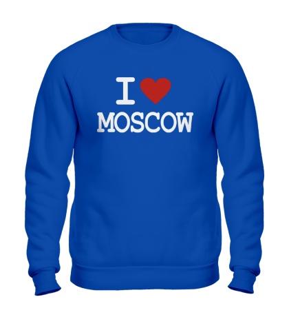 Свитшот I love Moscow