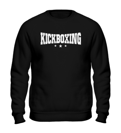 Свитшот Kickboxing