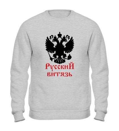 Свитшот Имперский Витязь