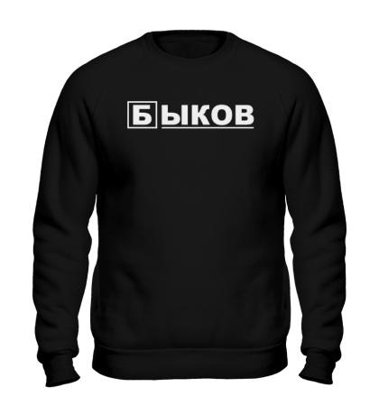 Свитшот Быков