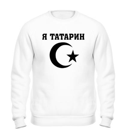 Свитшот Я Татарин