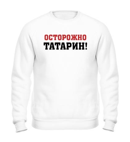 Свитшот Осторожно Татарин!