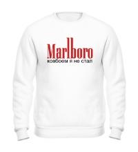 Свитшот Marlboro, ковбоем я не стал