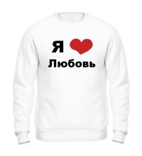 Свитшот Я люблю Любовь