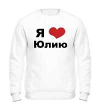 Свитшот Я люблю Юлию