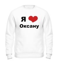 Свитшот Я люблю Оксану