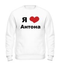 Свитшот Я люблю Антона