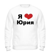Свитшот Я люблю Юрия