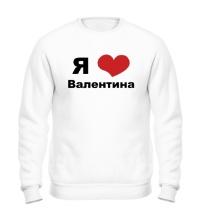 Свитшот Я люблю Валентина