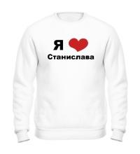 Свитшот Я люблю Станислава