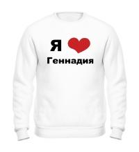 Свитшот Я люблю Геннадия