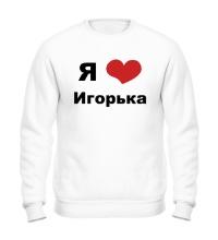 Свитшот Я люблю Игорька