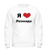 Свитшот Я люблю Леонида