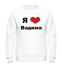 Свитшот Я люблю Вадима