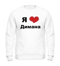 Свитшот Я люблю Димана