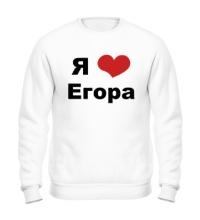Свитшот Я люблю Егора