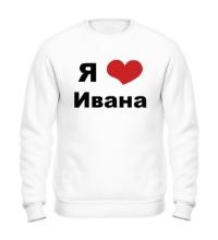 Свитшот Я люблю Ивана