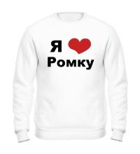 Свитшот Я люблю Ромку
