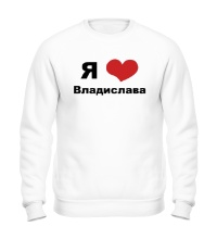 Свитшот Я люблю Владислава
