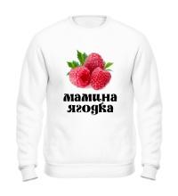 Свитшот Мамина ягодка