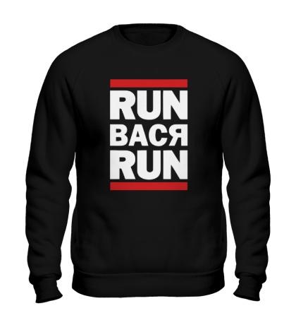 Свитшот Run Вася Run