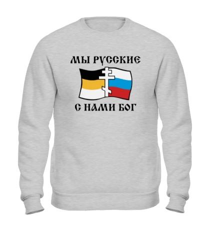 Свитшот Мы русские! С нами БОГ