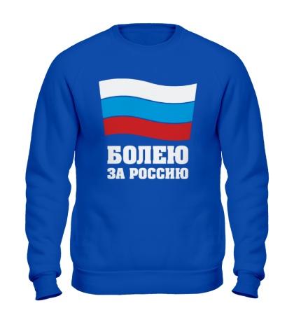 Свитшот Болею за Россию